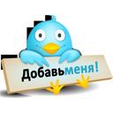 Добавь твиттер Татьяны Морозовой